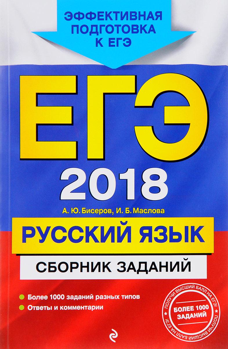 А. Ю. Бисеров, И. Б. Маслова ЕГЭ 2018. Русский язык. Сборник заданий
