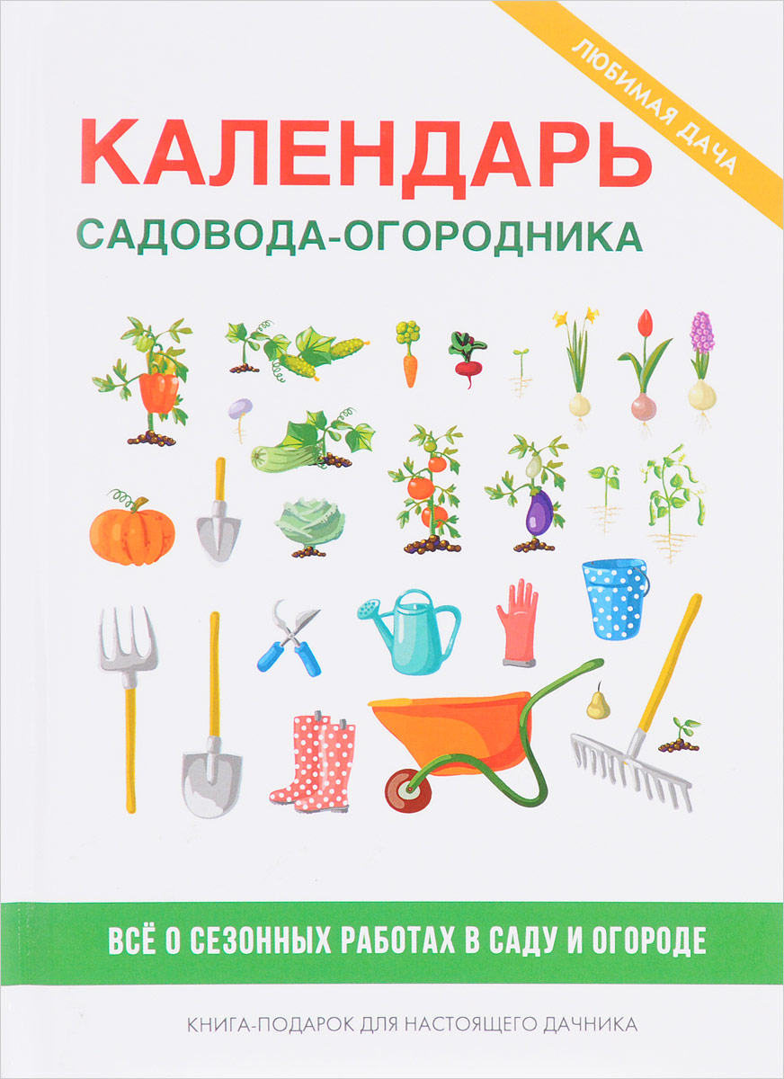 Календарь садовода-огородника.