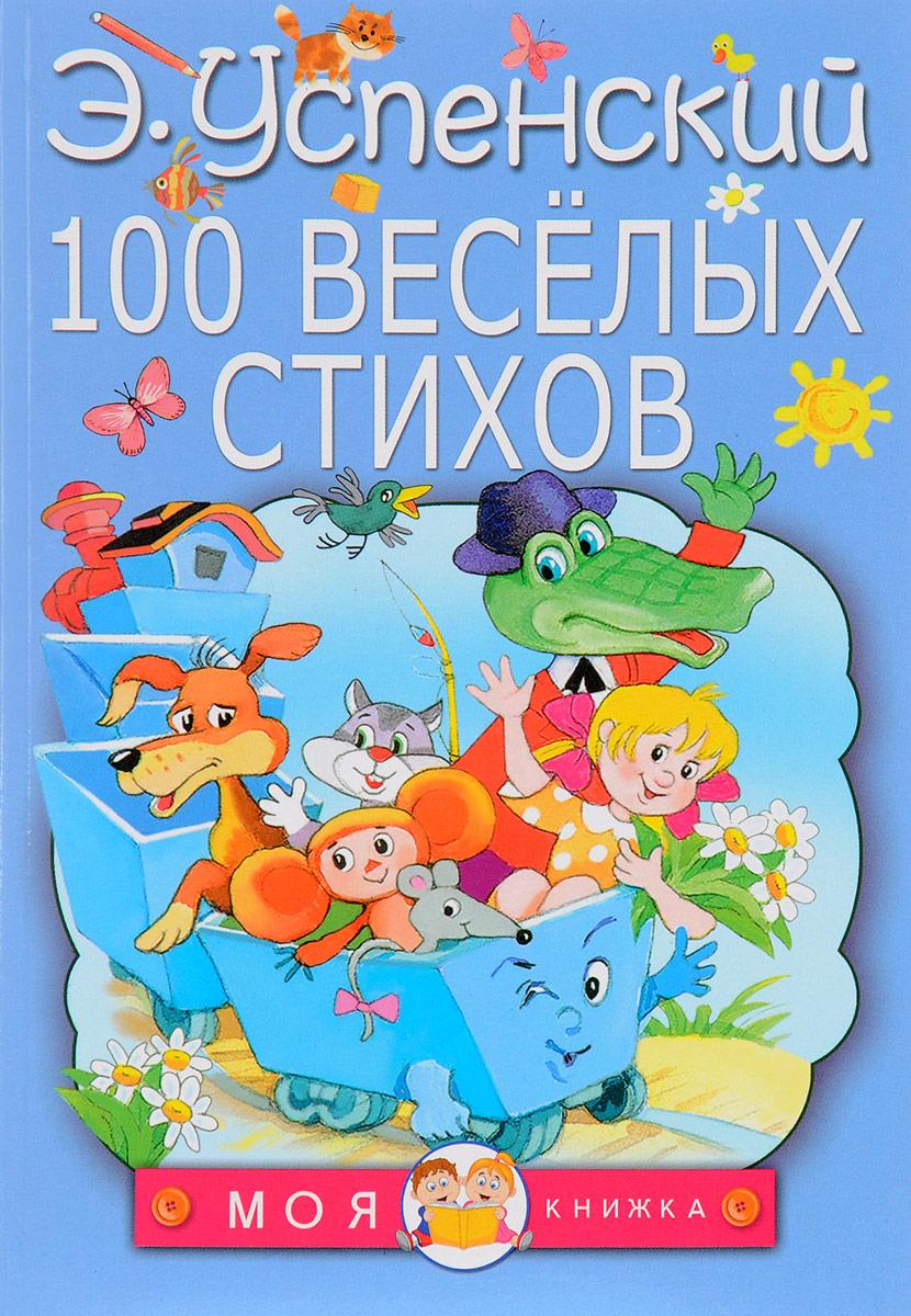 Э. Успенский 100 веселых стихов