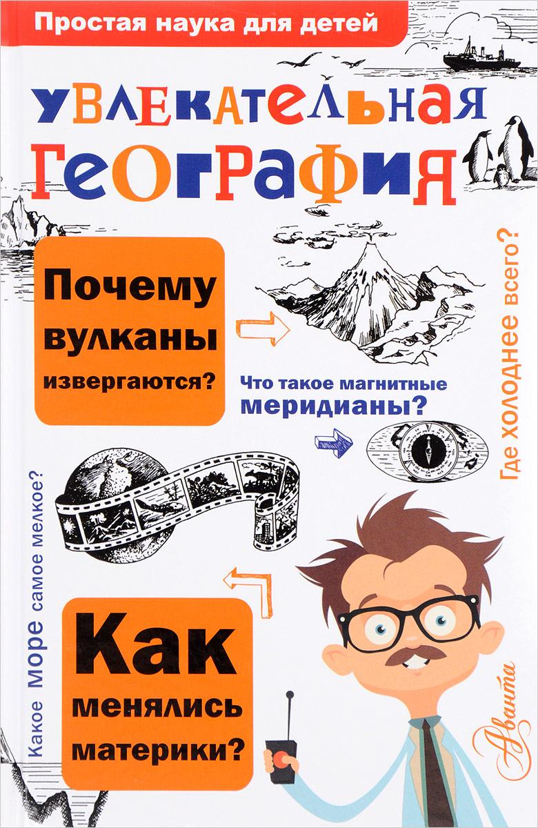 В. А. Маркин Увлекательная география