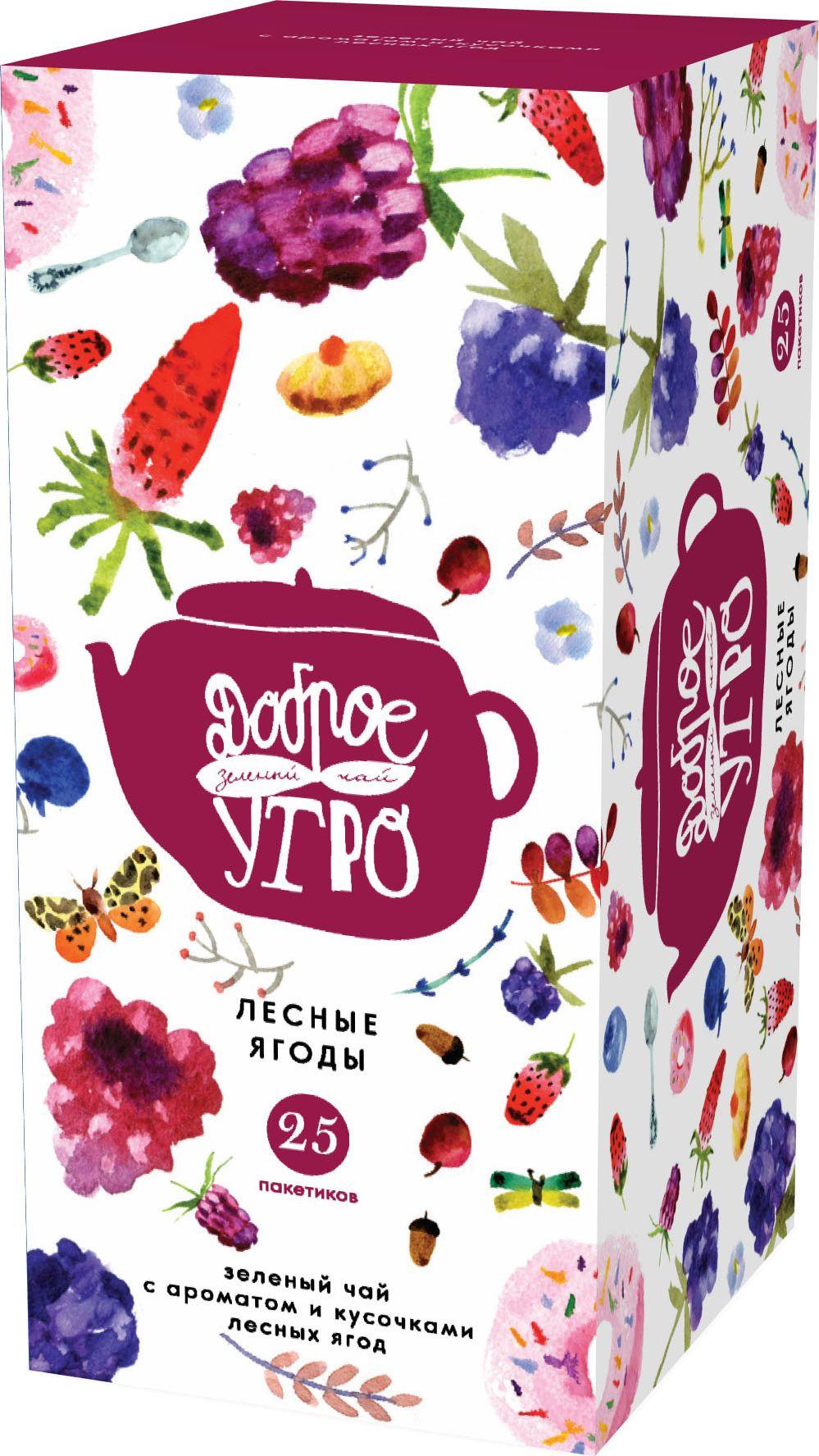 Доброе утро Лесные ягоды зеленый чай в пакетиках, 25 шт4607051543645Необычный для зеленого чая сладковато-ягодный вкус этому напитку придают ароматные натуральные добавки - цельные лесные ягоды.