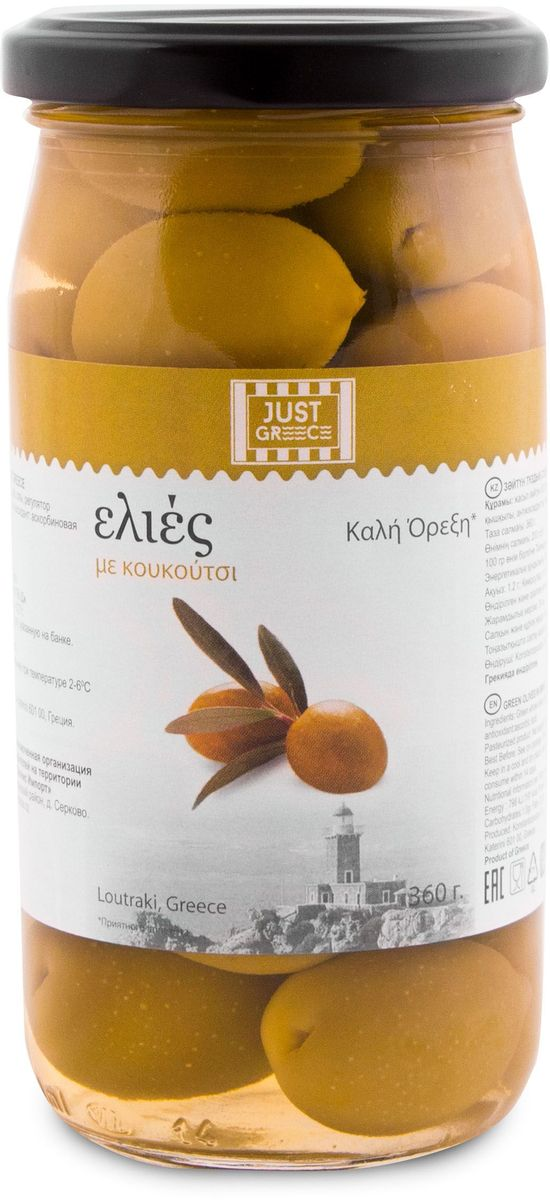 Just Greece оливки зеленые с косточкой, 360 гУТ000001092Зеленые оливки с косточкой - незаменимое дополнение к сырам, вину, мясным и рыбным блюдам, прекрасно подойдет как самостоятельная закуска.