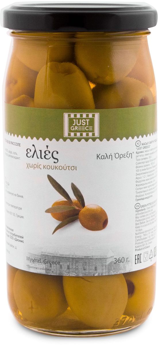 Just Greece оливки зеленые без косточки, 360 г оливки без косточки принцесса вкуса 300 мл