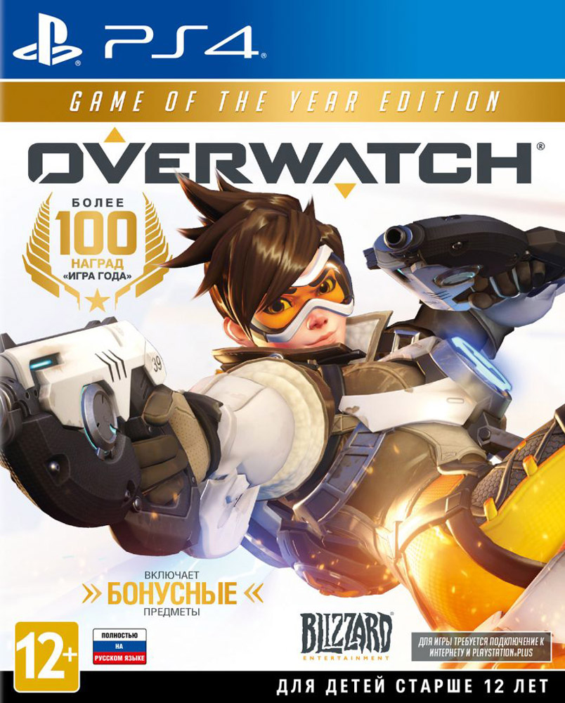 Overwatch: Game of the Year Edition (PS4) the lost christmas gift