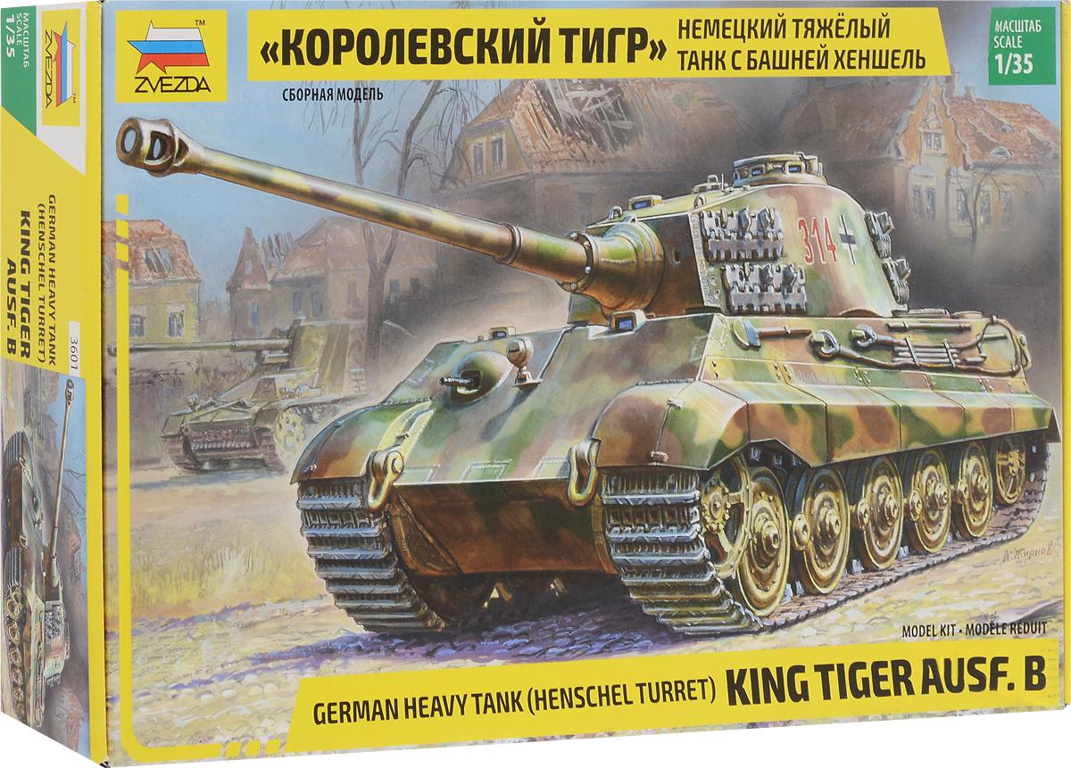 Звезда Сборная модель Немецкий тяжелый танк Королевский тигр с башней Хеншель