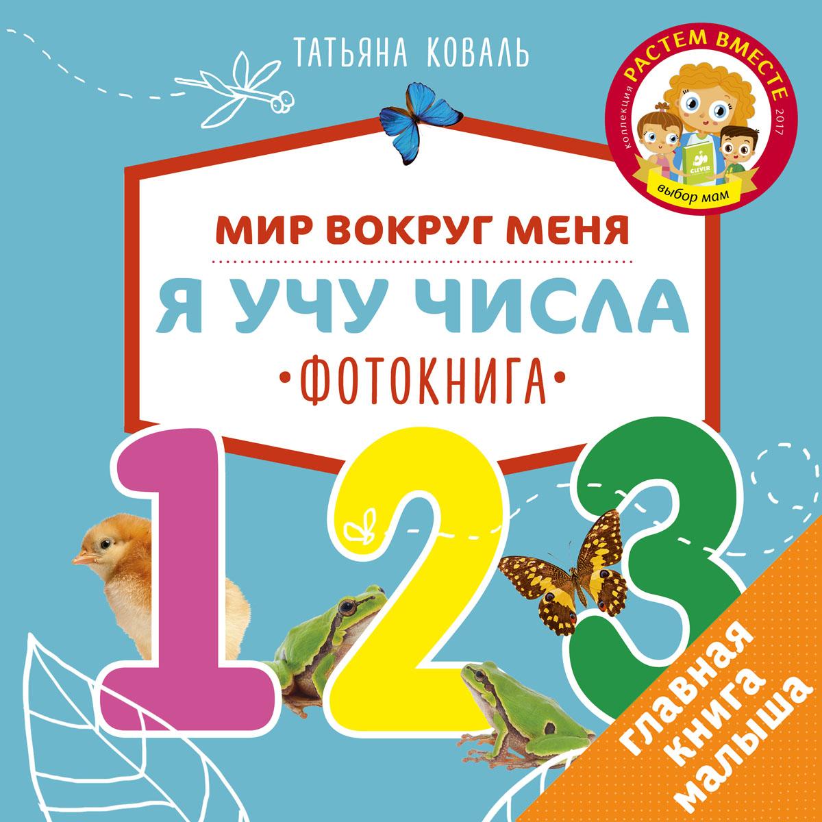 Татьяна Коваль Я учу числа. Фотокнига