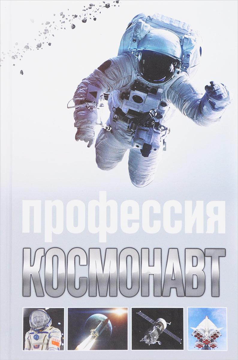 Алексей Стейнерт Профессия космонавт