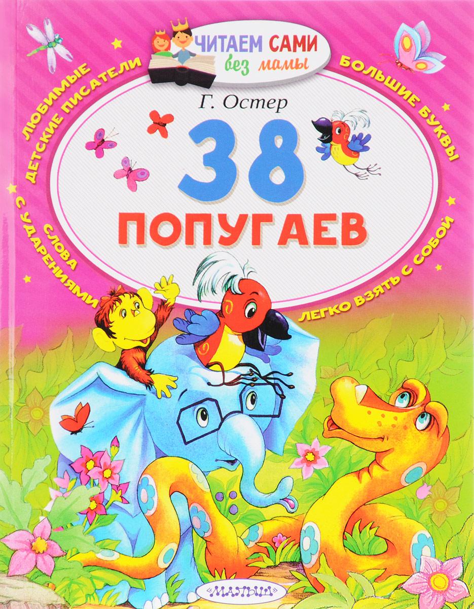 Г. Б. Остер. 38 попугаев