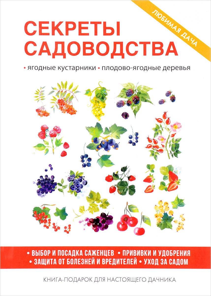 О. В. Николаева Секреты садоводства саженцы кустарников в москве