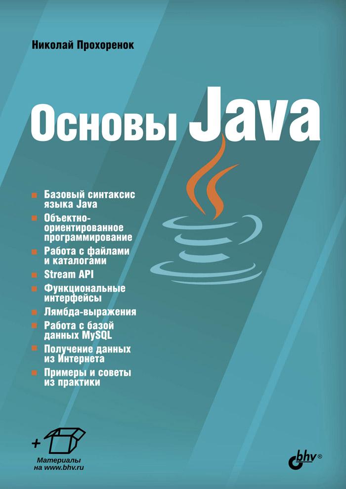 Николай Прохоренок Основы Java гупта а java ee 7 основы