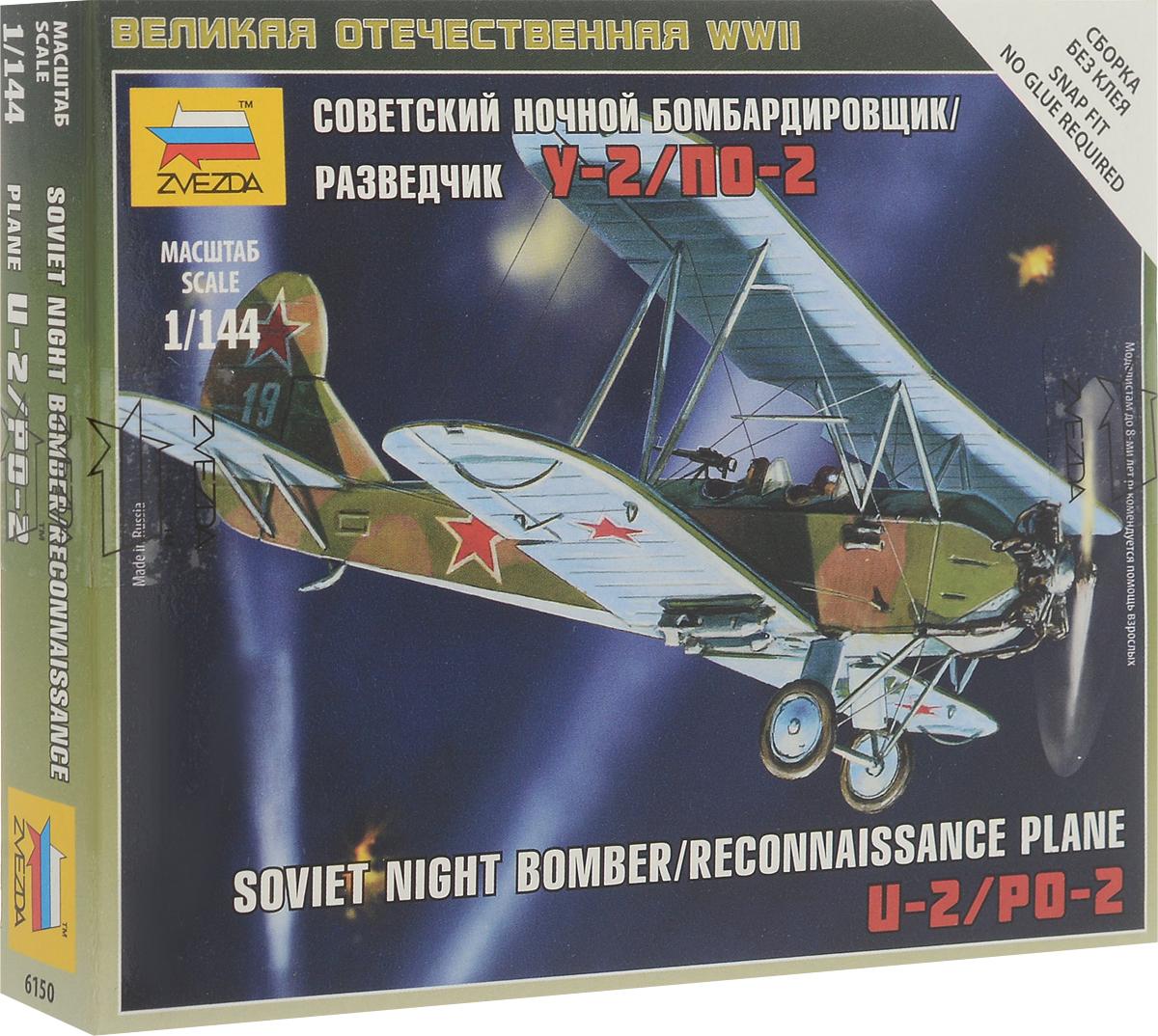 Звезда Сборная модель Советский ночной бомбардировщик/разведчик У-2/ПО-2