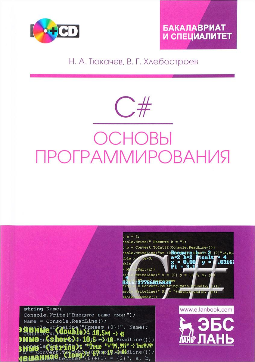 C#. Основы программирования. Учебное пособие (+ CD)