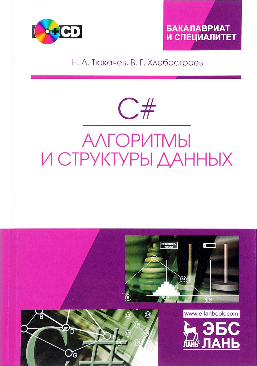 C#. Алгоритмы и структуры данных. Учебное пособие (+ CD)
