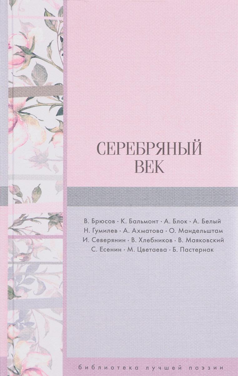 Серебряный век. Ахматова Анна Андреевна