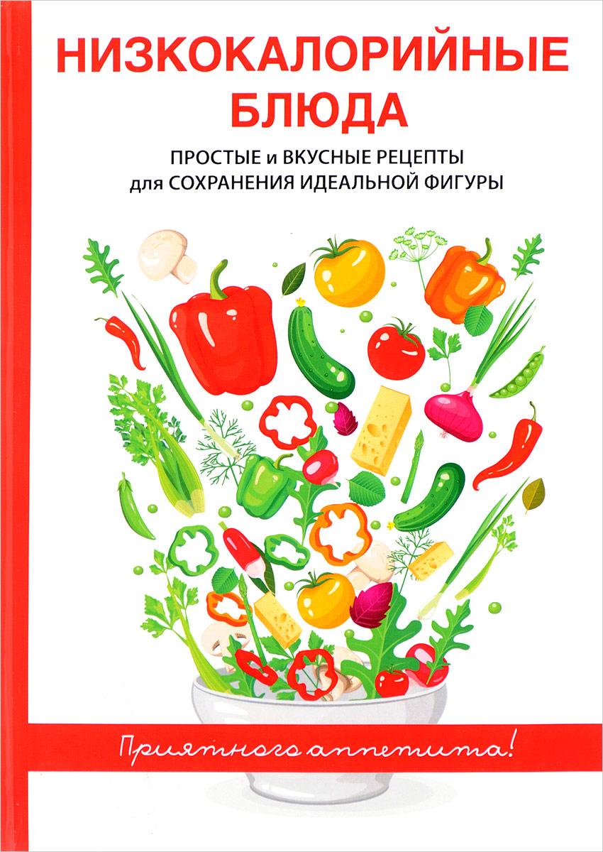 Низкокалорийные блюда олеся гиевская 200 здоровых навыков которые помогут вам правильно питаться и хорошо себя чувствовать