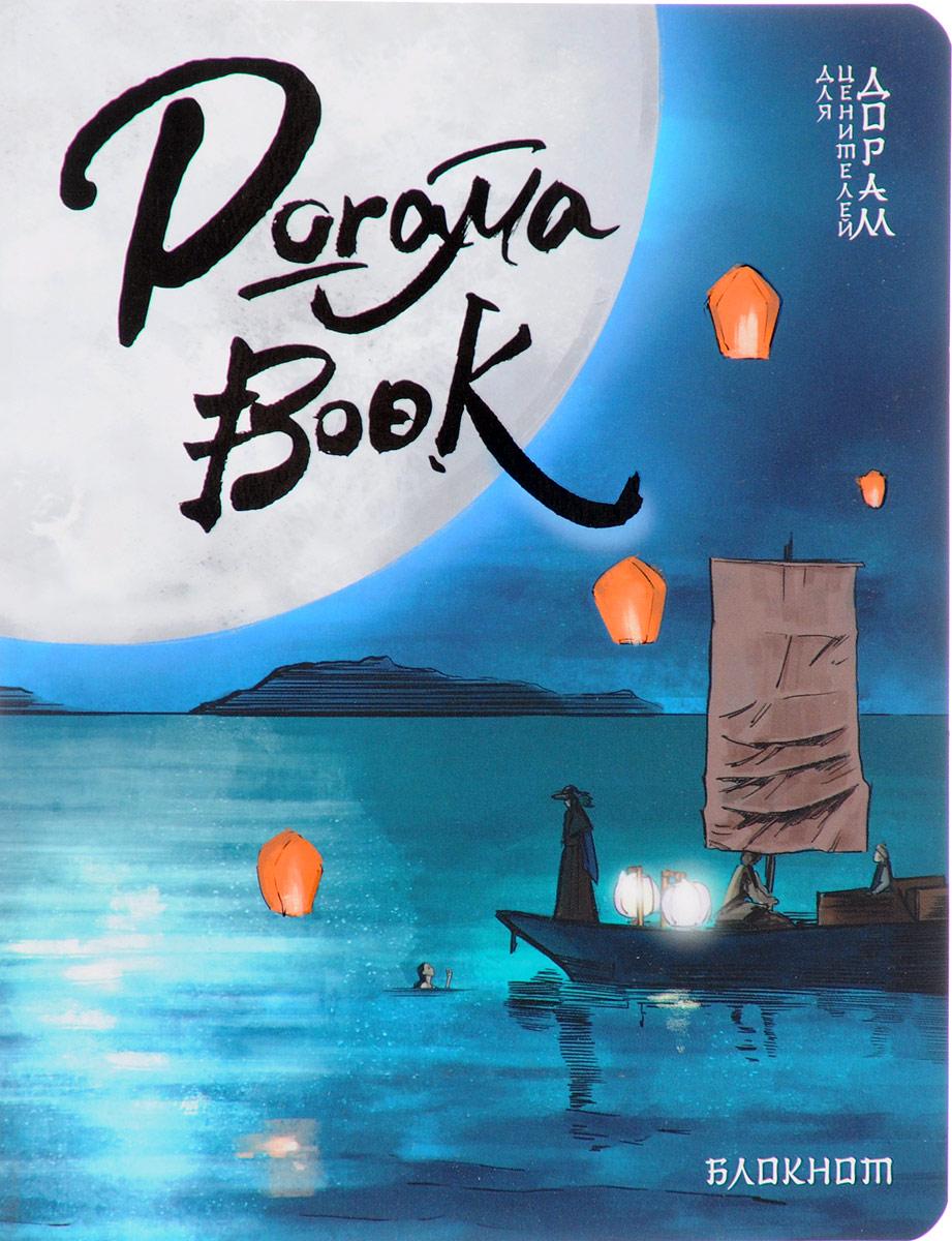 Doramabook. Легенды синего моря doramabook токкеби