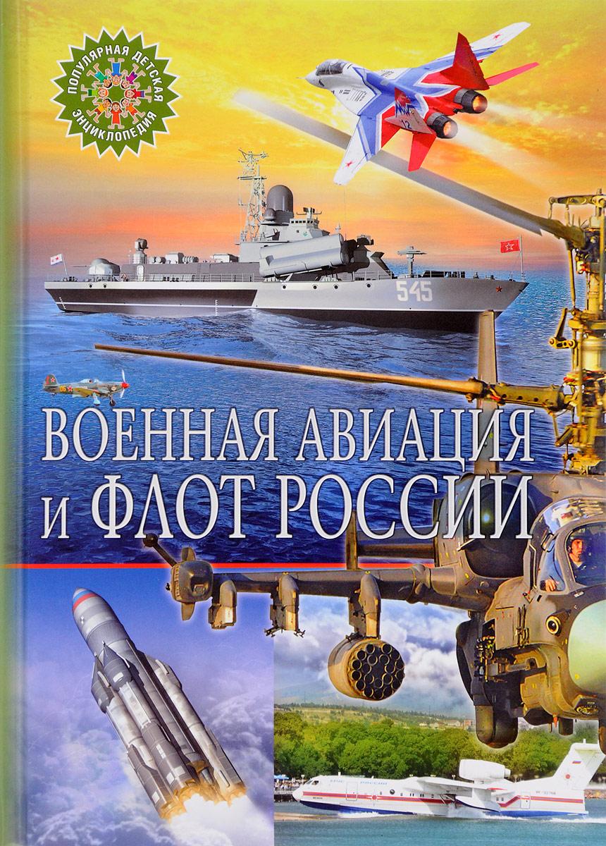 Военная авиация и флот России  военная техника авиация и флот россии