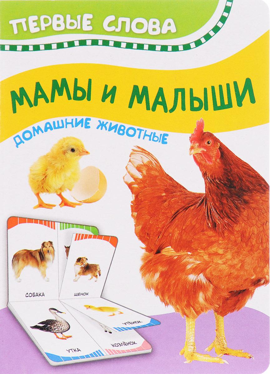 Мамы и малыши (Домашние животные) (Первые слова)