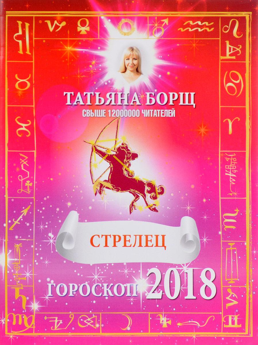 Татьяна Борщ Стрелец. Гороскоп на 2018 год магги борщ