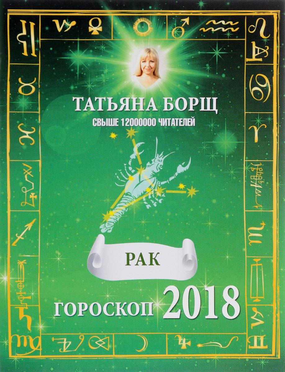 Татьяна Борщ Рак. Гороскоп на 2018 год магги борщ