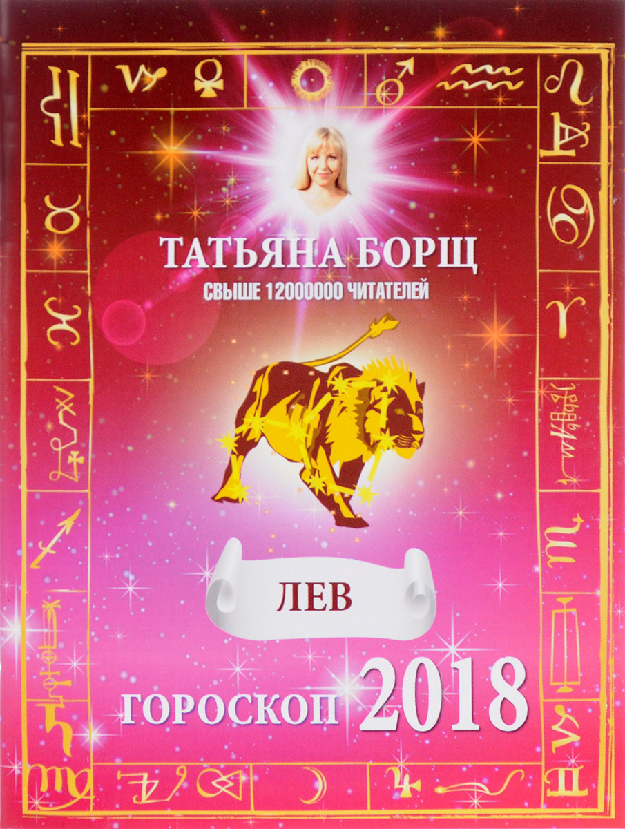 Татьяна Борщ Лев. Гороскоп на 2018 год магги борщ