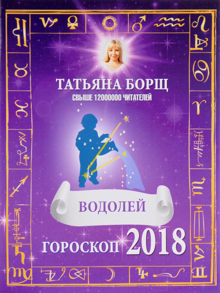 Татьяна Борщ Водолей. Гороскоп на 2018 год ирина кош прогноз на каждый день 2018 год водолей