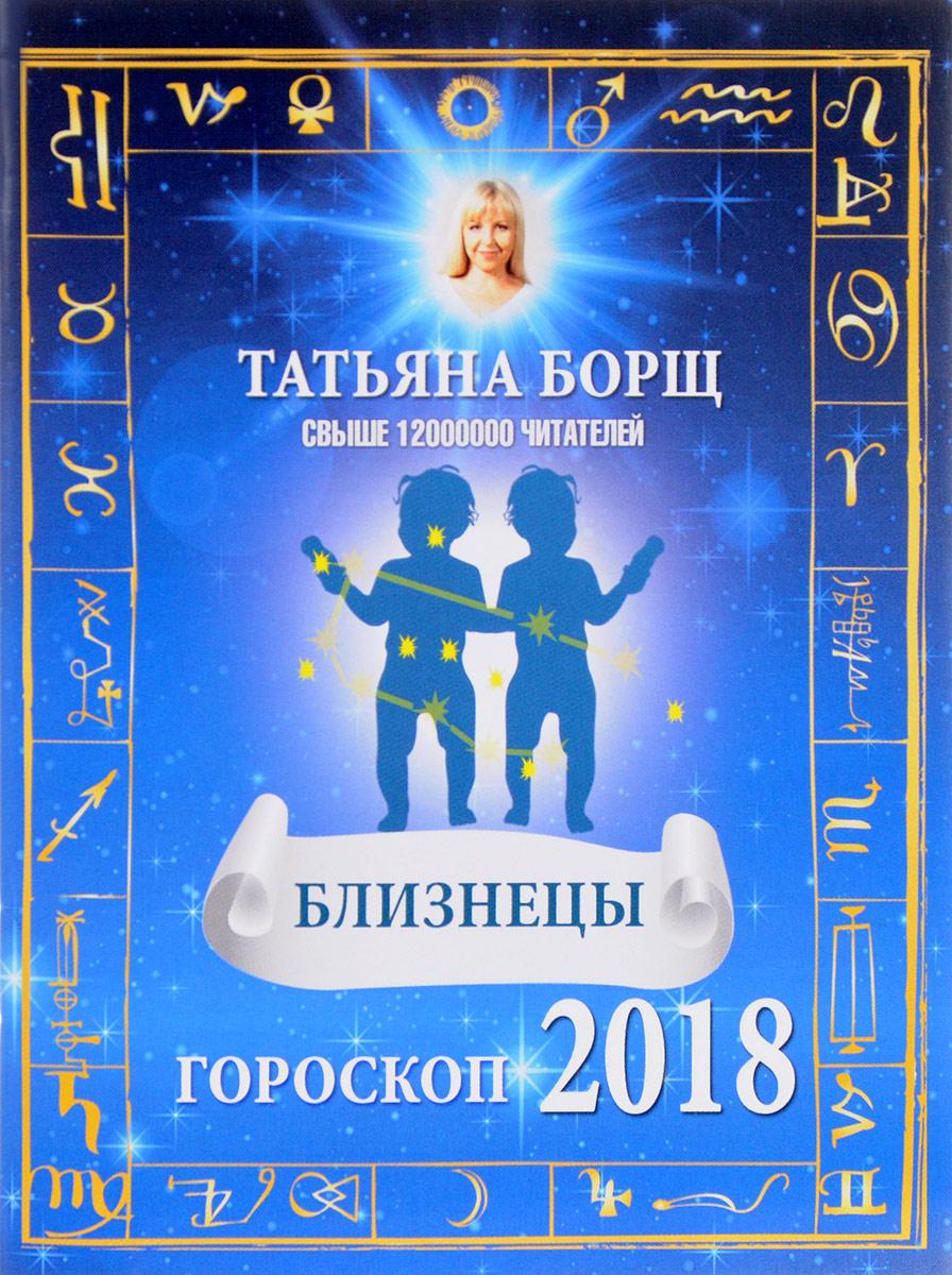 Татьяна Борщ Близнецы. Гороскоп на 2018 год