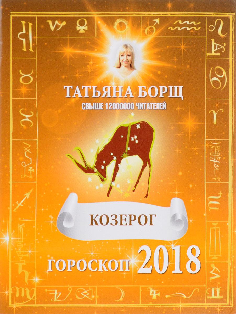 Татьяна Борщ Козерог. Гороскоп на 2018 год татьяна борщ лев гороскоп на 2017 год isbn 978 5 17 097513 6