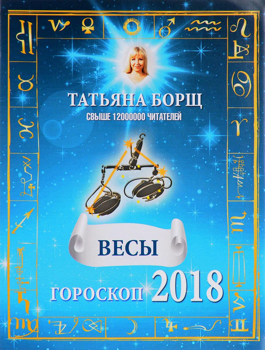 Татьяна Борщ Весы. Гороскоп на 2018 год