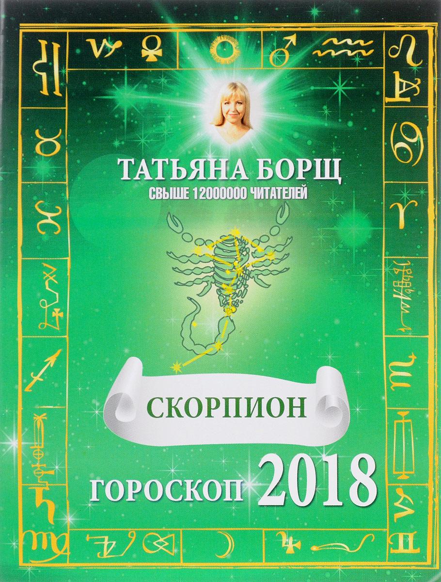 Татьяна Борщ Скорпион. Гороскоп на 2018 год татьяна борщ лев гороскоп на 2017 год isbn 978 5 17 097513 6