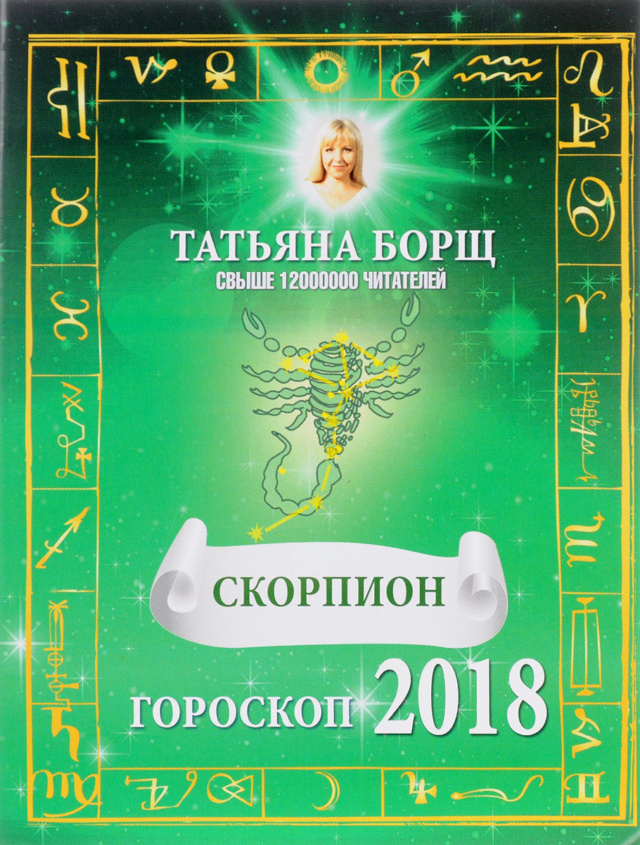 Татьяна Борщ Скорпион. Гороскоп на 2018 год алена азарова прогноз на каждый день 2016 год скорпион