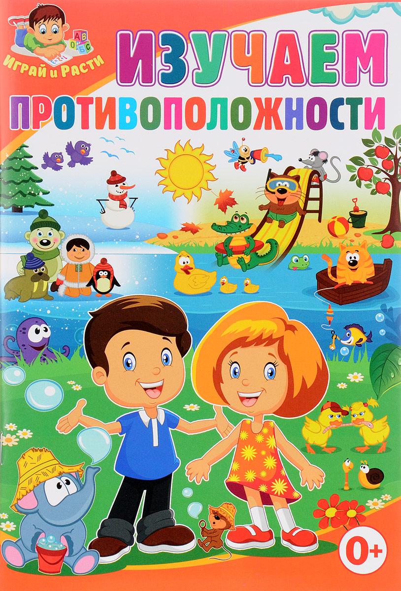 Тамара Скиба Изучаем противоположности тамара скиба правила поведения для детей