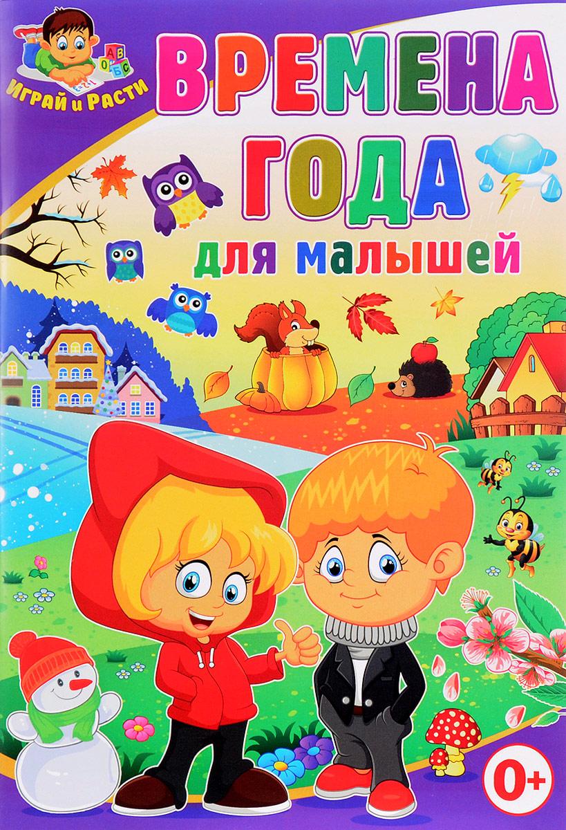 Тамара Скиба Времена года для  малышей тамара скиба правила поведения для детей