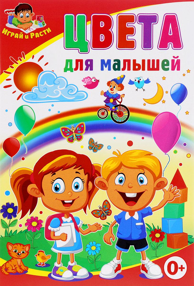 Тамара Скиба Цвета для малышей тамара скиба изучаем цвета
