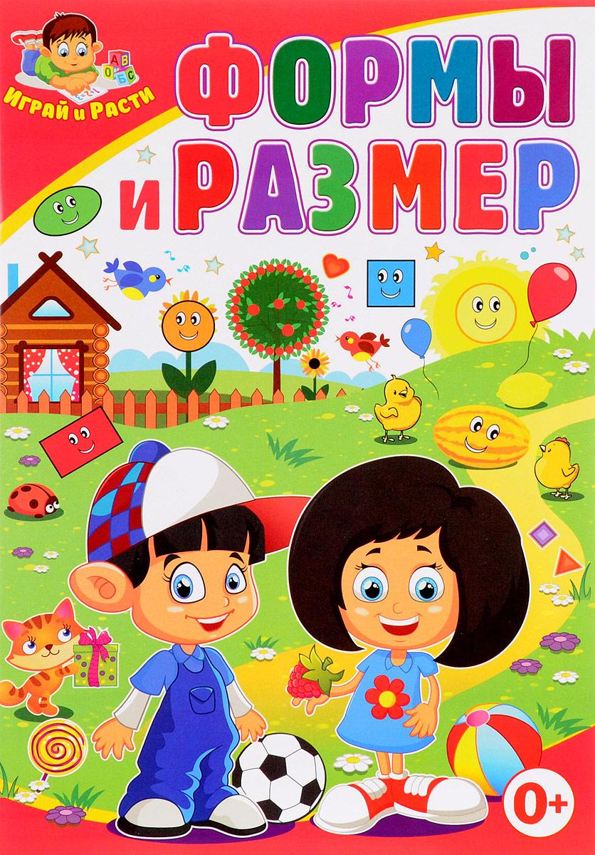 Тамара Скиба Формы и размер тамара скиба правила поведения для детей