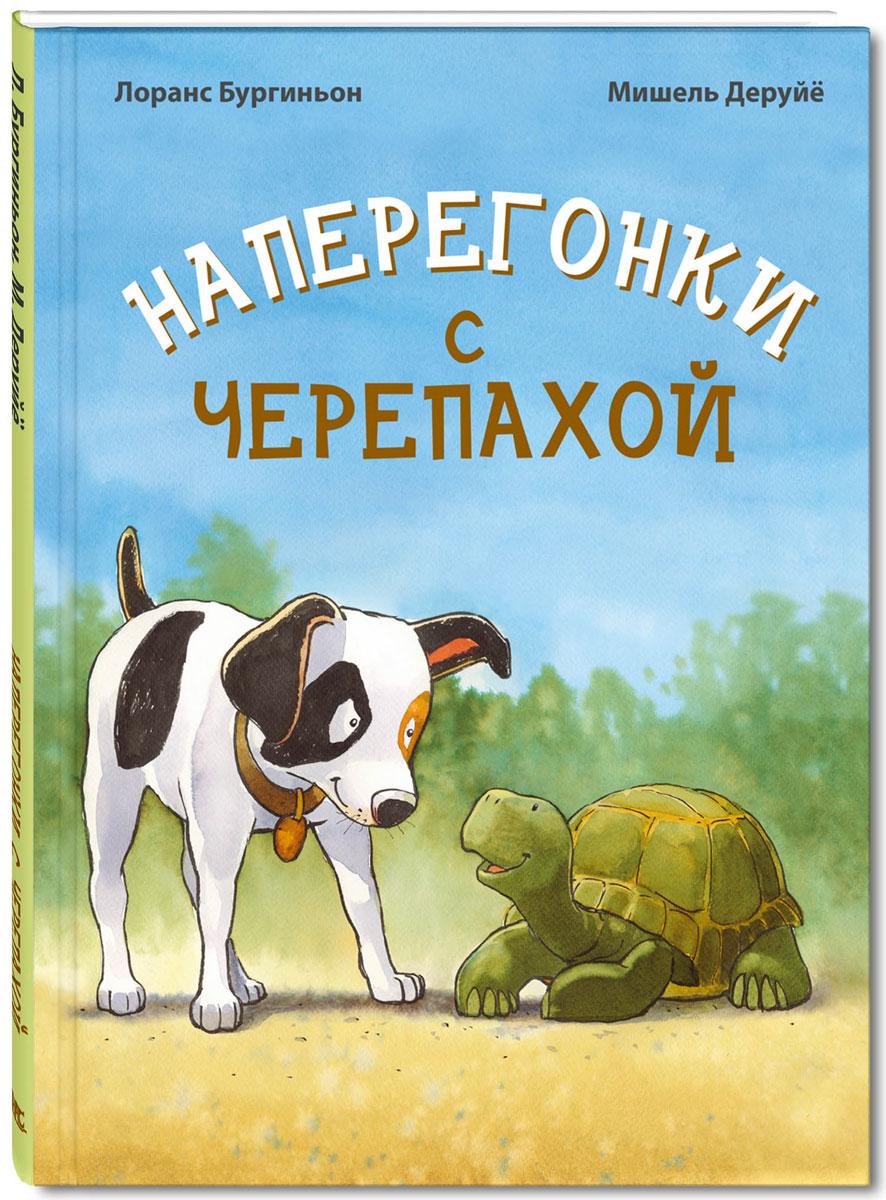 Л. Бургиньон Наперегонки с черепахой купить щенка тувинская и бельгийская овчарка в екатеринбурге