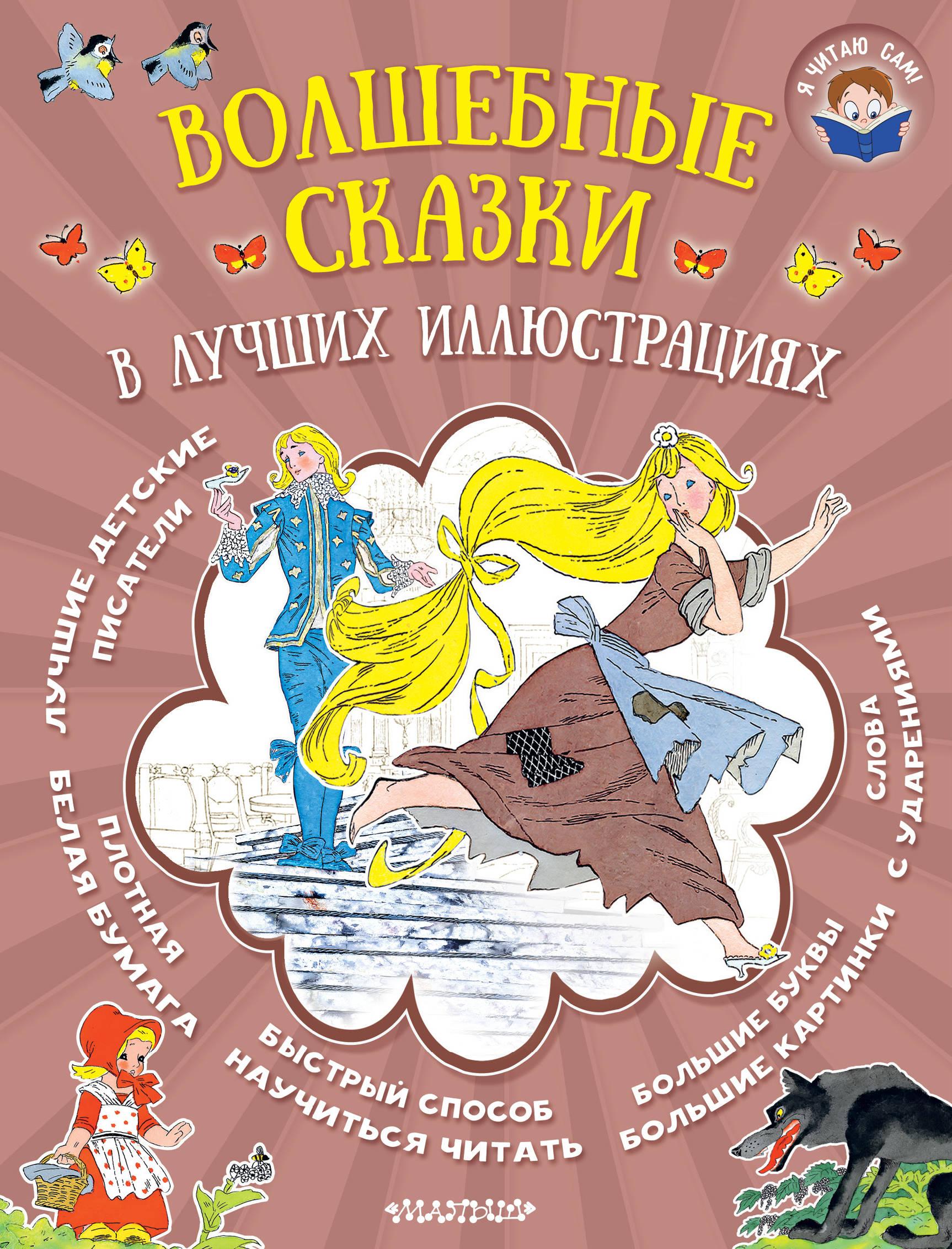 Волшебные сказки в лучших иллюстрациях, Перро Шарль