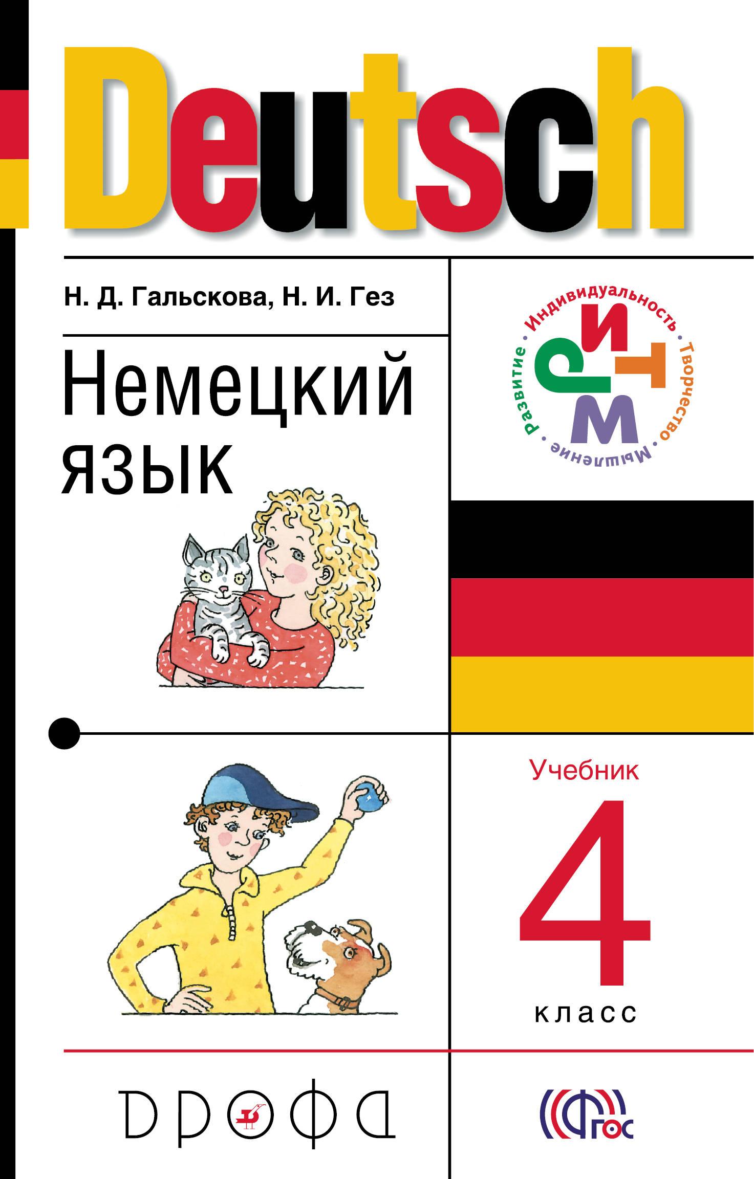 Н. Д. Гальскова, Н. И. Гез Deutsch / Немецкий язык. 4 класс. Учебник