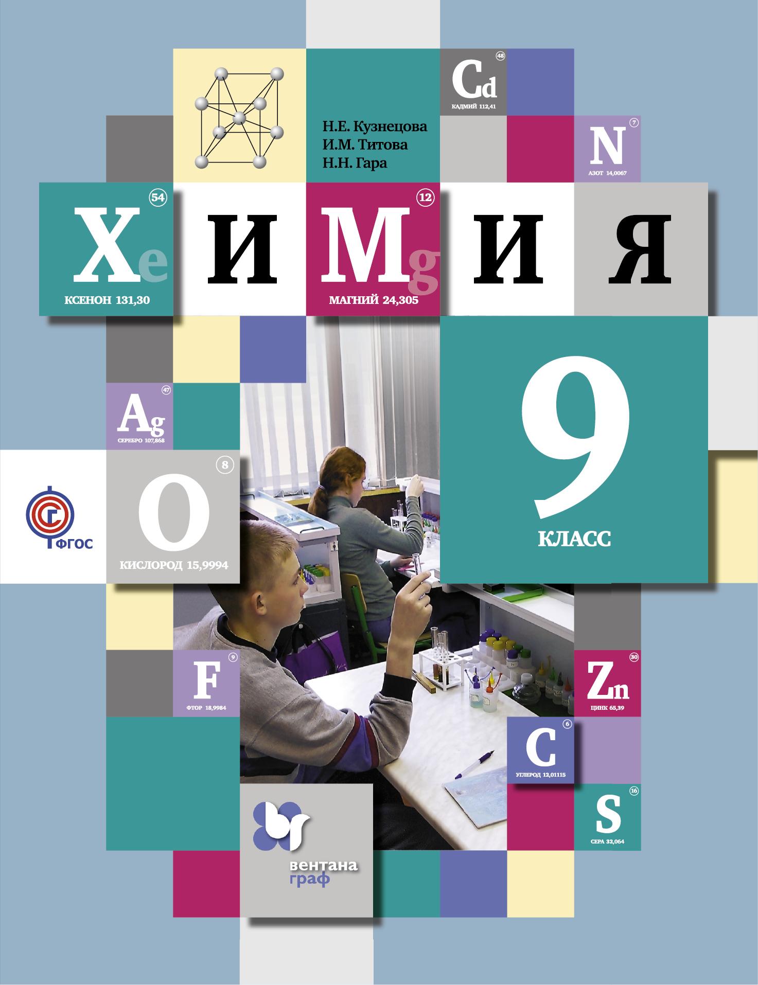 Н. Е. Кузнецова, И. М. Титова, Н. Н. Гара Химия. 9класс. Учебник
