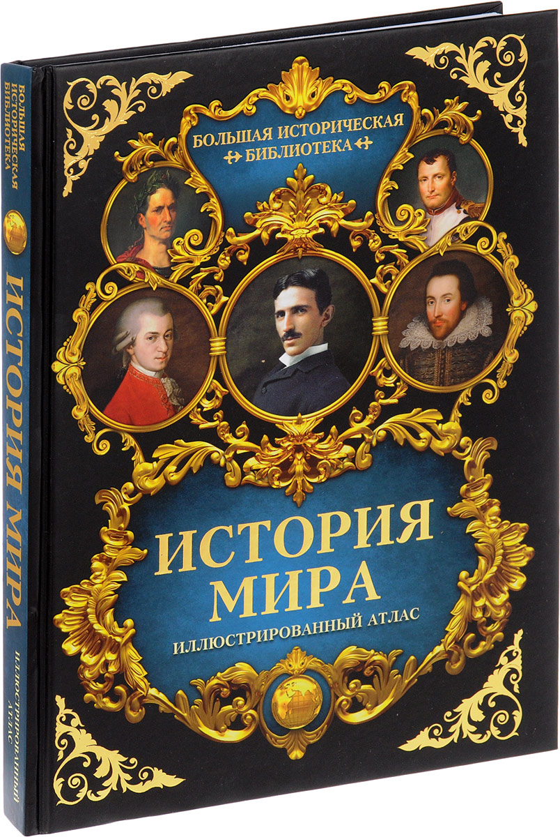 Р. В. Зарапин История мира. Атлас