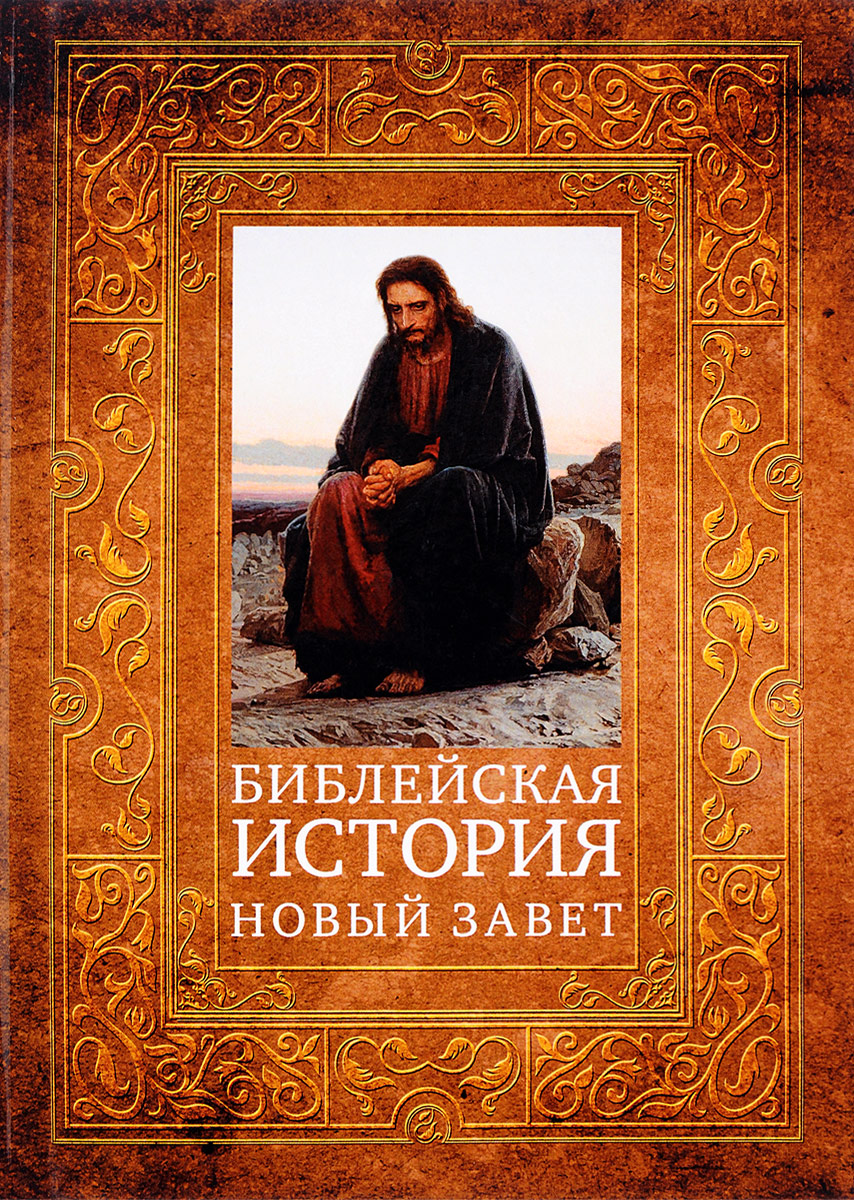 А. П. Лопухин Библейская история. Новый Завет