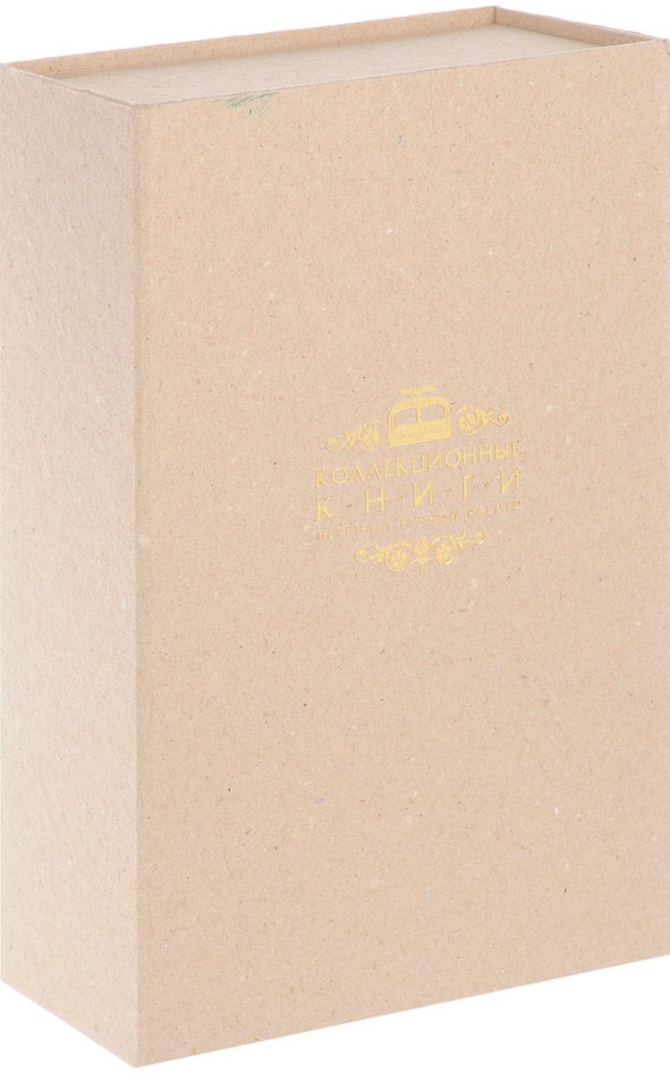 Бронислав Виногродский Искусство управления переменами. Том 1. Знаки Книги Перемен 1-30 (эксклюзивное подарочное издание) книги эксмо искусство управления переменами том 1 знаки книги перемен 1 30 составитель ли гуанди