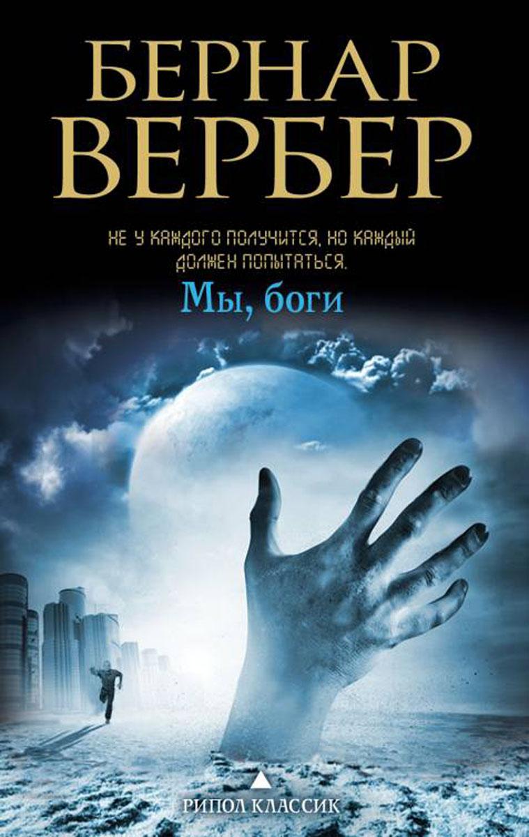 Бернар Вербер Мы, боги книга нашествие ангелов