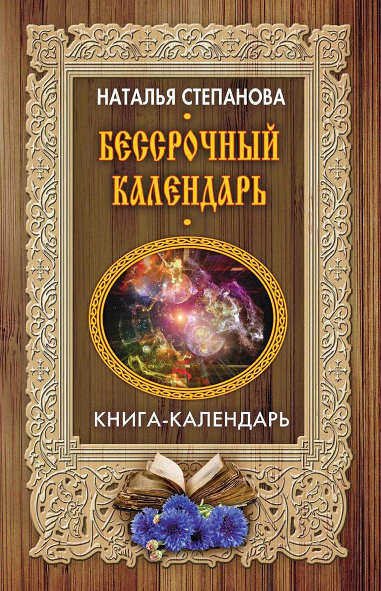 Бессрочный календарь. Книга-календарь. Степанова Н.И.