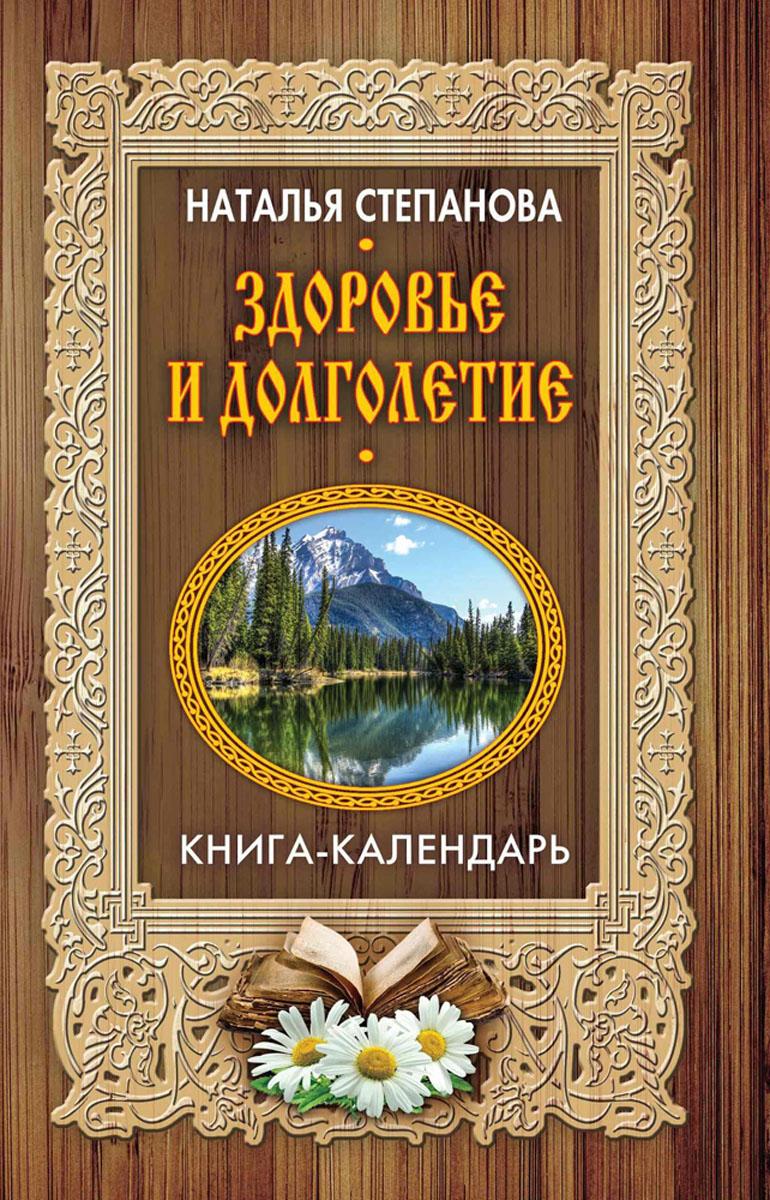 Здоровье и долголетие. Книга-календарь. Наталья Степанова