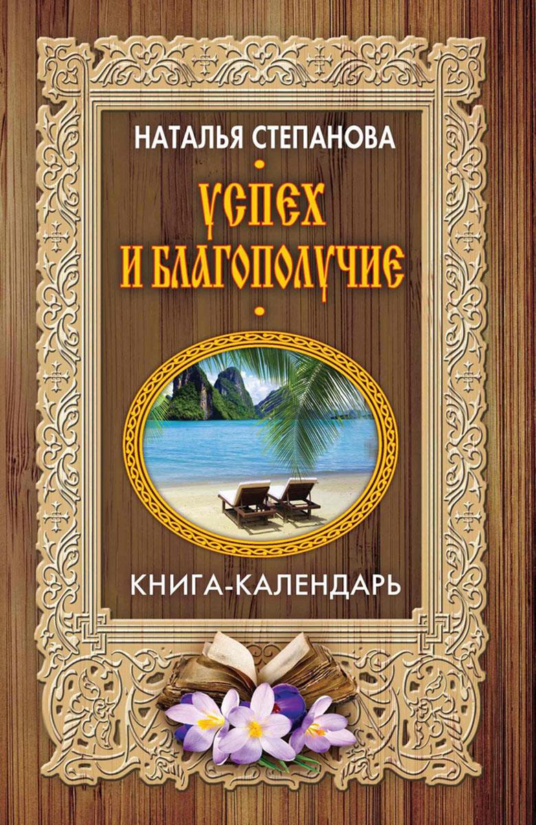 Успех и благополучие. Книга-календарь. Наталья Степанова