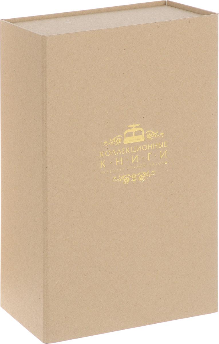 Искусство управления переменами. Том 3. Крылья Книги Перемен (эксклюзивное подарочное издание)