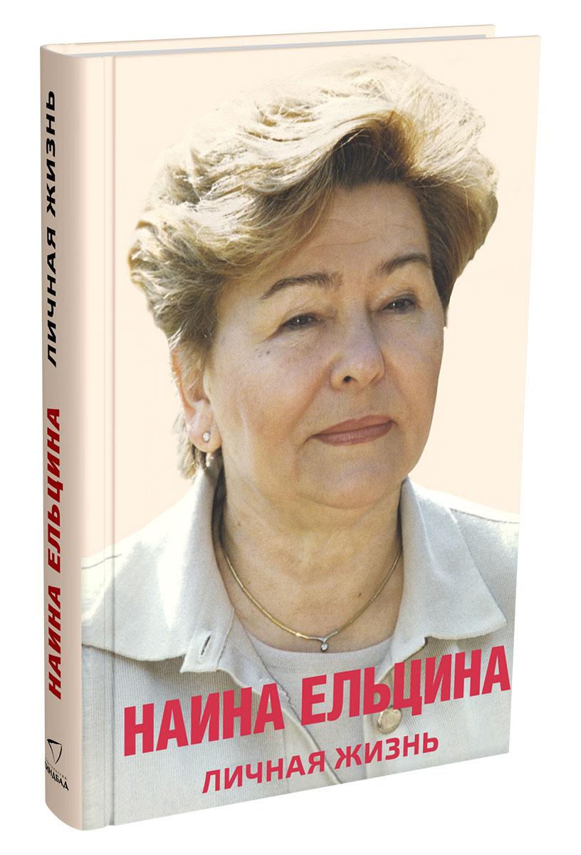Наина Ельцина Личная жизнь величко наина