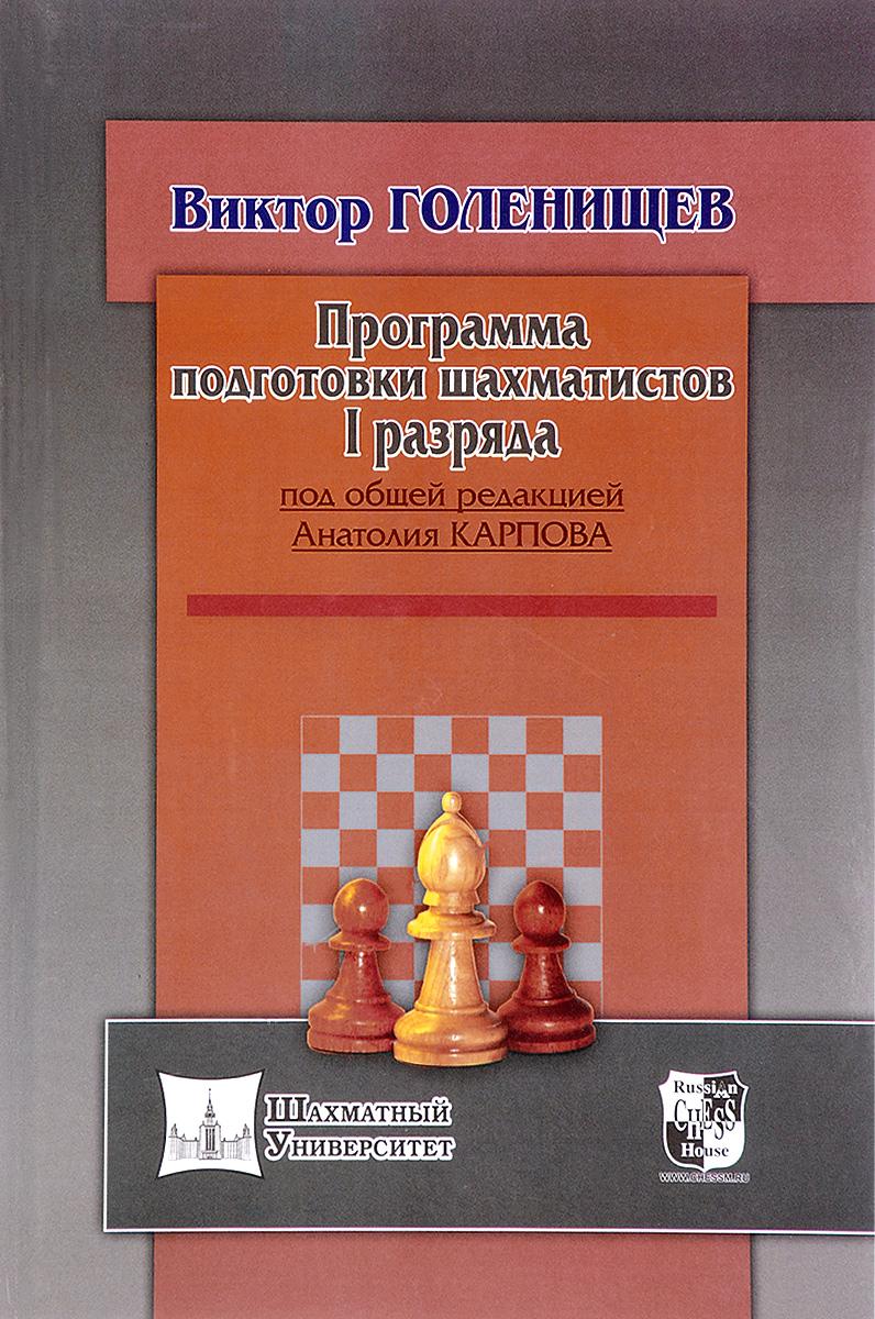 Программа подготовки шахматистов I разряда. Виктор Голенищев