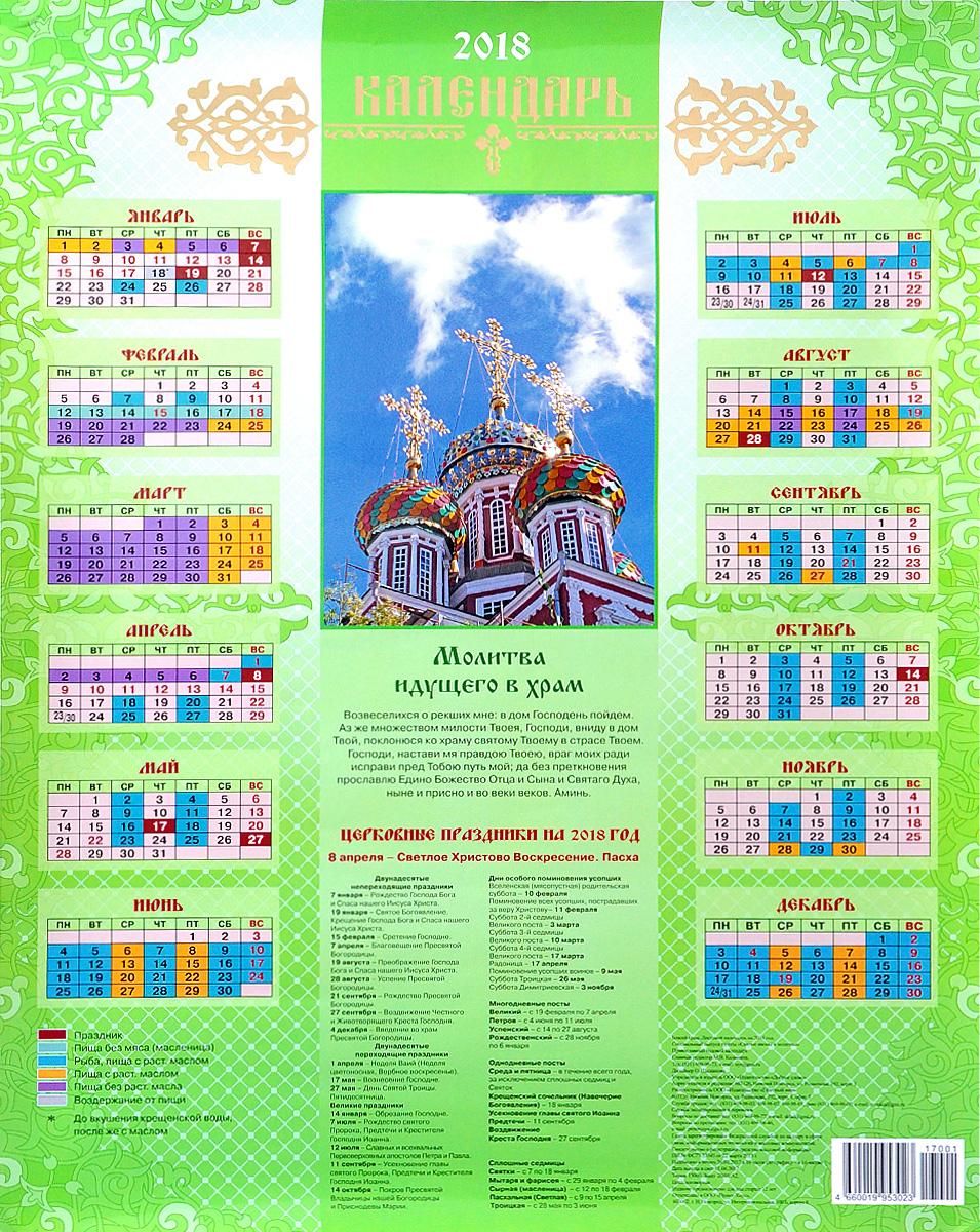 Календарь 2018 (листовой). Божий храм год с афонскими старцами православный календарь на 2018 год